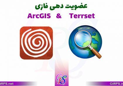 عضویت دهی فازی در GIS و Terrset