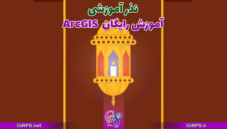 نذر آموزشی ArcGIS | رایگان