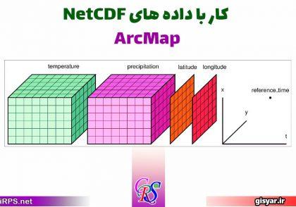 کار با داده های NetCDF در ArcMap