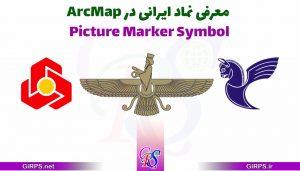 ساخت سمبل ایرانی برای نقشه در ArcMap