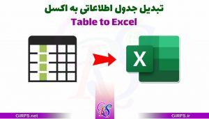 آموزش کاربردی تبدیل جدول اطلاعاتی به فایل اکسل در ArcGIS
