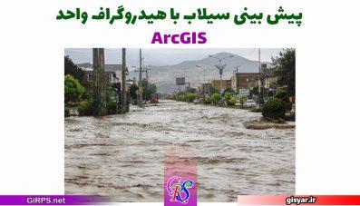 پیش بینی سیلاب با هیدروگراف واحد در ArcGIS