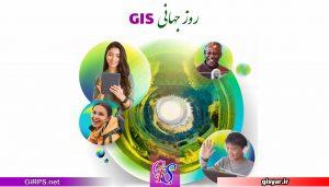 روز جهانی GIS