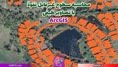 محاسبه سطوح غیرقابل نفوذ از تصاویر طیفی در ArcGIS