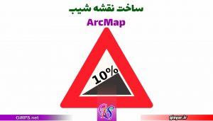 آموزش عملی ساخت نقشه شیب در ArcMap