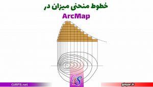 خطوط منحنی میزان در ArcGIS