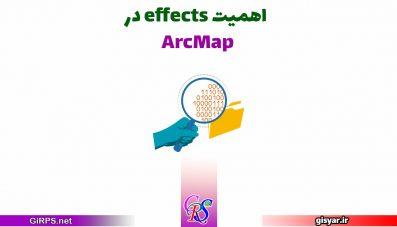 اهمیت و کاربرد نوار ابزار effects در ArcGIS