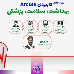 آموزش جامع کاربرد ArcGIS در بهداشت، سلامت، درمان و پزشکی