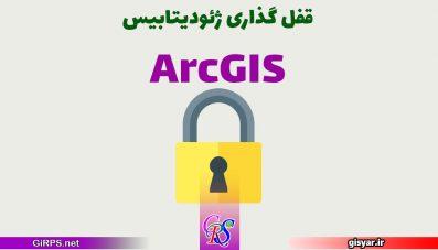 قفل گذاری ژئودیتابیس در ArcGIS