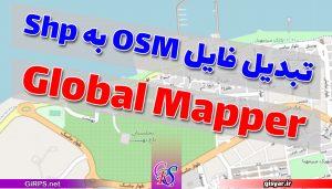تبدیل فایل OSM به Shp در گلوبال مپر