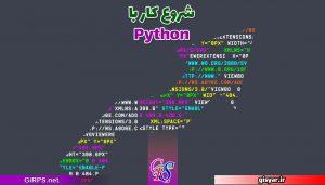 شروع کار با کدنویسی پایتون Python