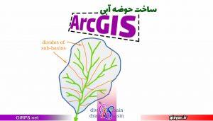 ساخت حوضه آبی در ArcGIS