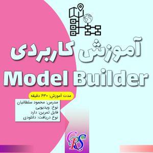 آموزش کاربردی Model Builder در ArcGIS