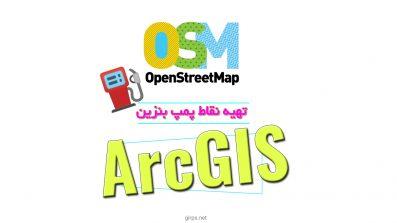 تهیه نقشه نقاط پمپ بنزین در ArcGIS